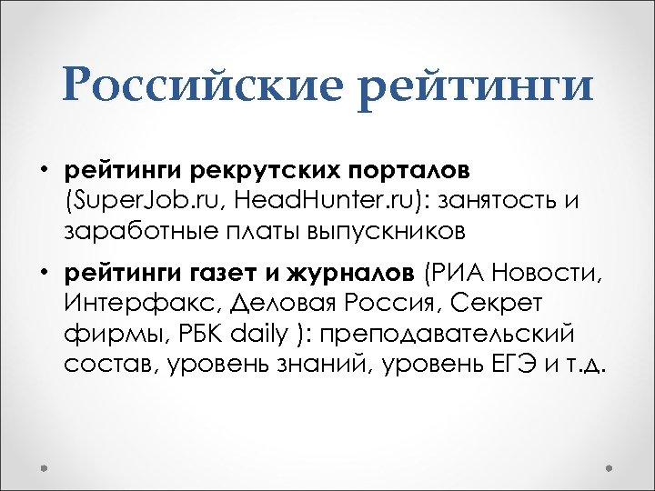 Российские рейтинги • рейтинги рекрутских порталов (Super. Job. ru, Head. Hunter. ru): занятость и