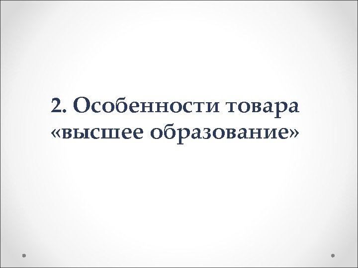 2. Особенности товара «высшее образование»