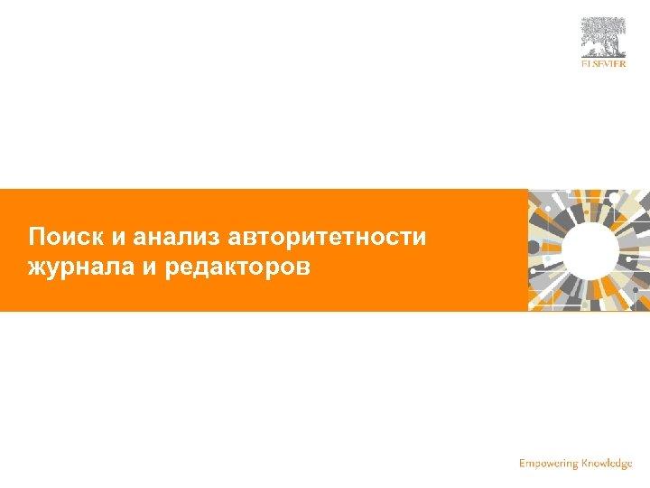 | Поиск и анализ авторитетности журнала и редакторов 11