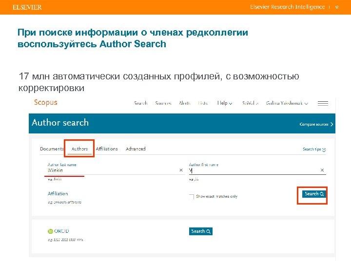 | При поиске информации о членах редколлегии воспользуйтесь Author Search 17 млн автоматически созданных