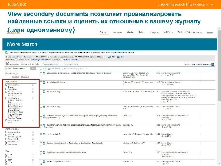 | View secondary documents позволяет проанализировать найденные ссылки и оценить их отношение к вашему