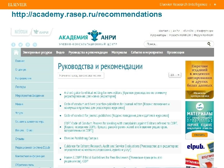 | http: //academy. rasep. ru/recommendations 19