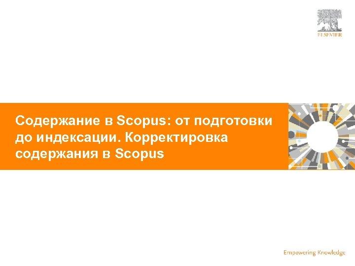 | Содержание в Scopus: от подготовки до индексации. Корректировка содержания в Scopus 2