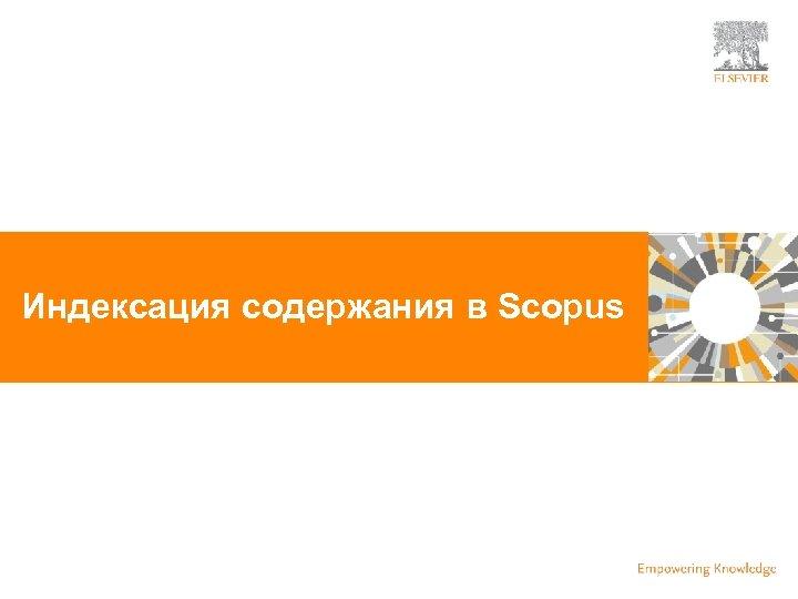 | Индексация содержания в Scopus 20