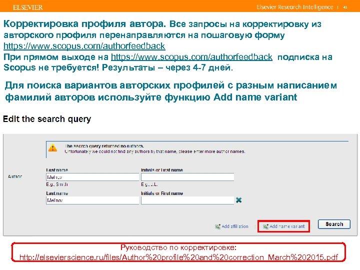 | Корректировка профиля автора. Все запросы на корректировку из авторского профиля перенаправляются на пошаговую