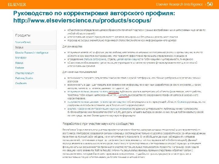 | Руководство по корректировке авторского профиля: http: //www. elsevierscience. ru/products/scopus/ 50 50