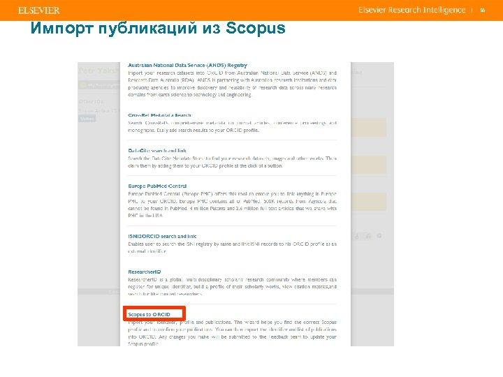 | Импорт публикаций из Scopus 55