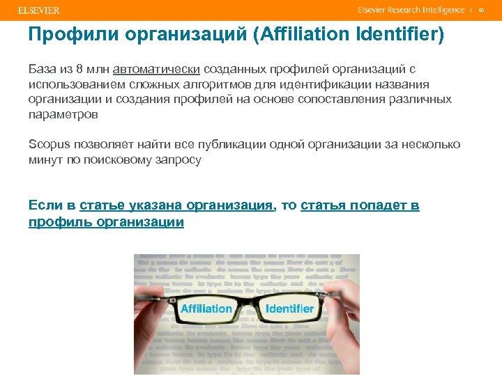 | Профили организаций (Affiliation Identifier) База из 8 млн автоматически созданных профилей организаций с