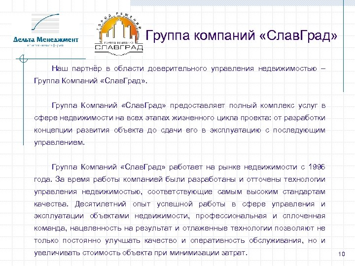 Группа компаний «Слав. Град» Наш партнёр в области доверительного управления недвижимостью – Группа Компаний
