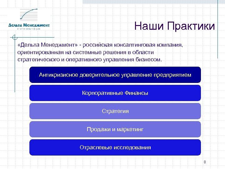 Наши Практики «Дельта Менеджмент» - российская консалтинговая компания, ориентированная на системные решения в области