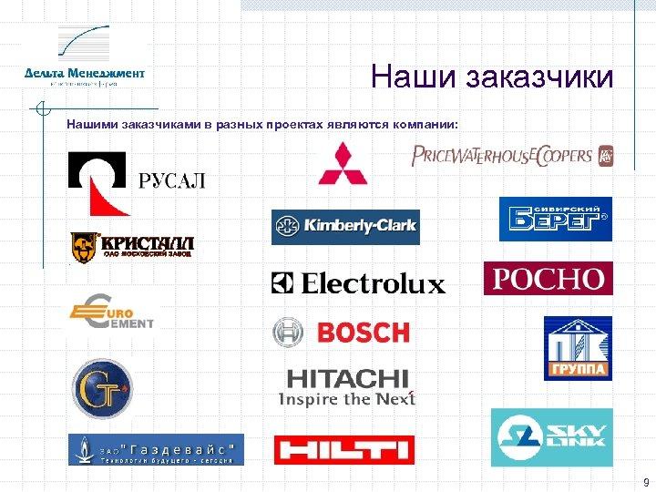 Наши заказчики Нашими заказчиками в разных проектах являются компании: 9