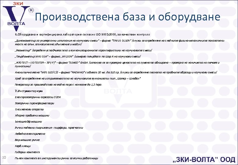 Производствена база и оборудване 6. Оборудвана и сертифицирана лаборатория съгласно ISO 9001: 2000, за