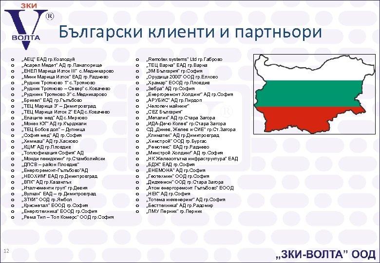 """Български клиенти и партньори o o o o o o o 12 """"АЕЦ"""" ЕАД"""