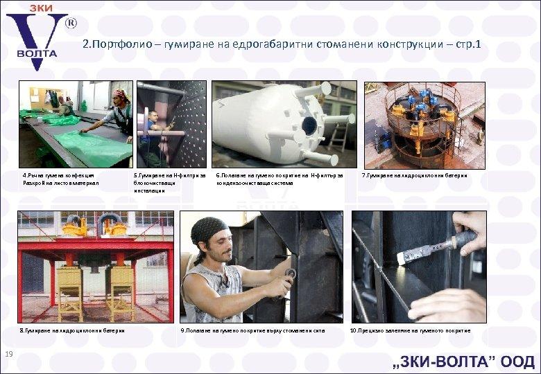 2. Портфолио – гумиране на едрогабаритни стоманени конструкции – стр. 1 4. Ръчна гумена