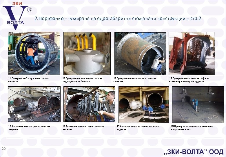 2. Портфолио – гумиране на едрогабаритни стоманени конструкции – стр. 2 11. Гумиране на