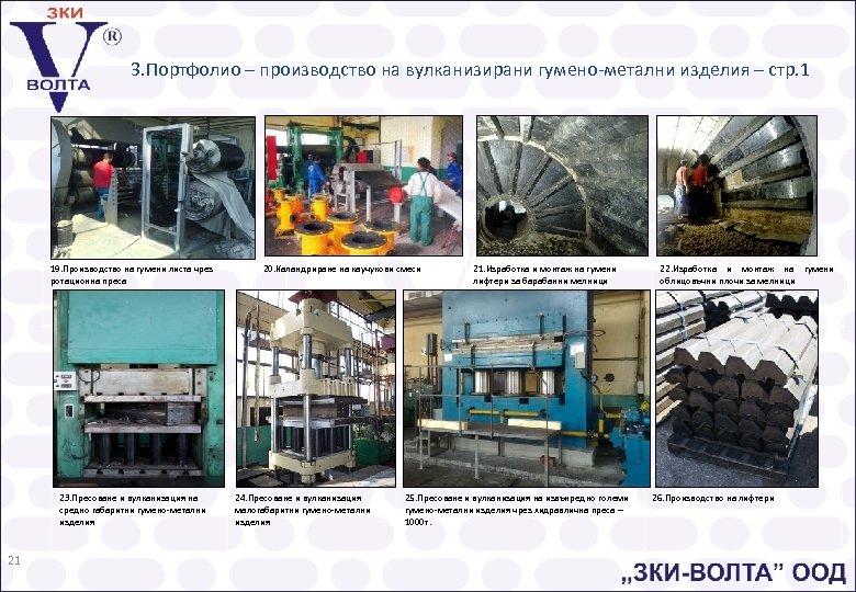 3. Портфолио – производство на вулканизирани гумено-метални изделия – стр. 1 19. Производство на
