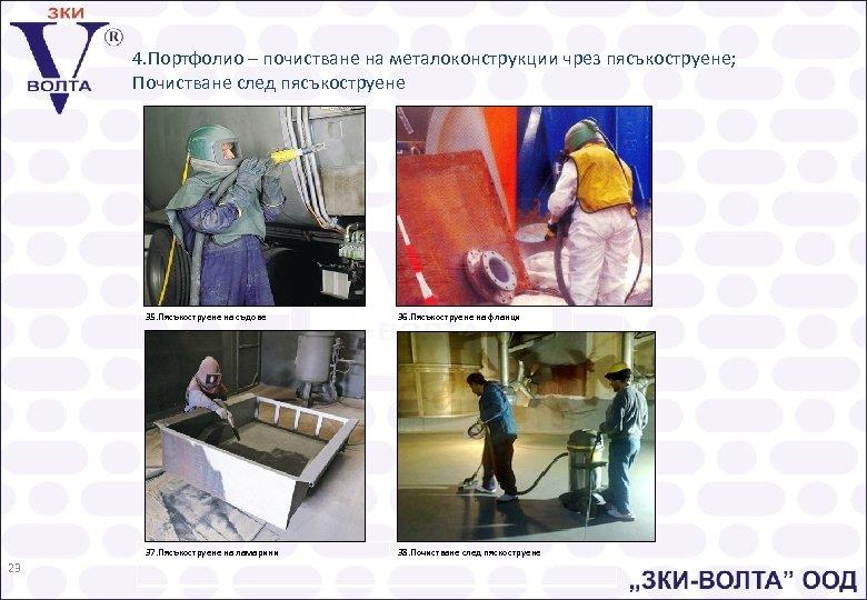 4. Портфолио – почистване на металоконструкции чрез пясъкоструене; Почистване след пясъкоструене 35. Пясъкоструене на