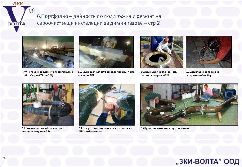 6. Портфолио – дейности по поддръжка и ремонт на сероочистващи инсталации за димни газове
