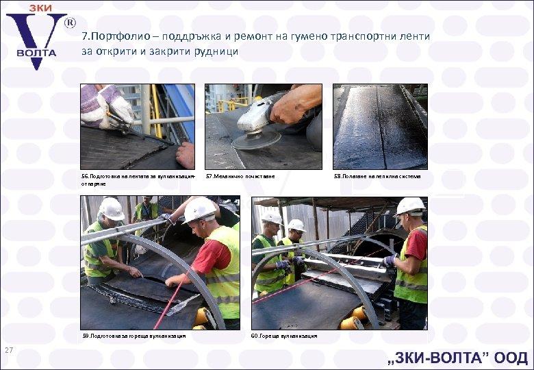 7. Портфолио – поддръжка и ремонт на гумено транспортни ленти за открити и закрити