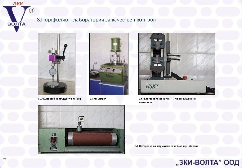 8. Портфолио – лаборатория за качествен контрол 61. Измерване на твърдостта по Шор 62.