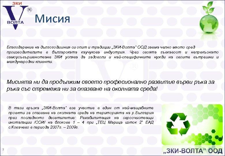 """Мисия Благодарение на дългогодишния си опит и традиции """"ЗКИ-Волта"""" ООД заема челно място сред"""