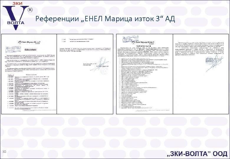 "Референции ""ЕНЕЛ Марица изток 3"" АД 30"