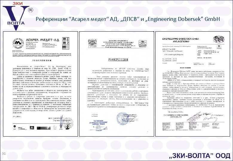 "Референции ""Асарел медет"" АД, ""ДПСВ"" и ""Engineering Dobersek"" Gmb. H 31"