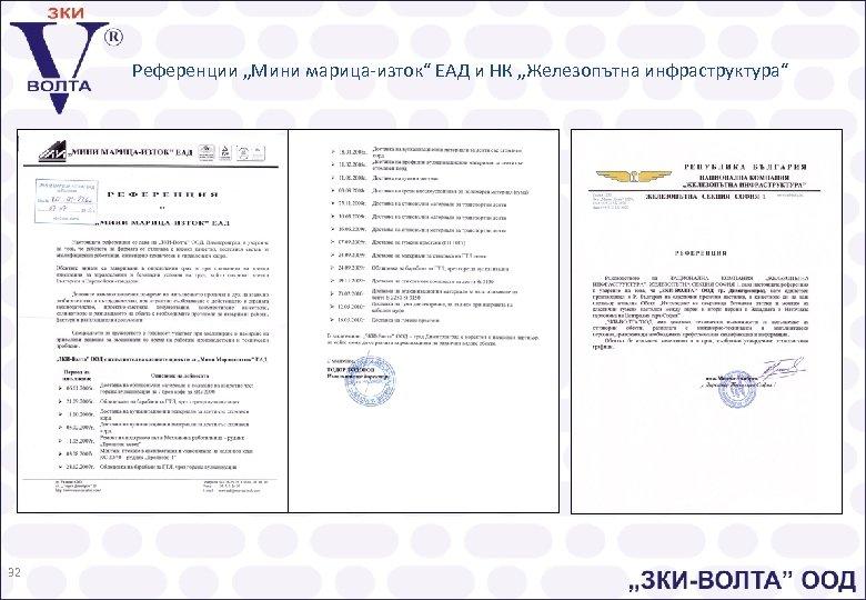 """Референции """"Мини марица-изток"""" ЕАД и НК """"Железопътна инфраструктура"""" 32"""
