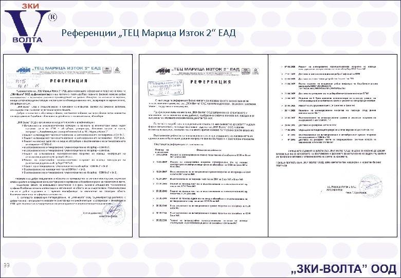 "Референции ""ТЕЦ Марица Изток 2"" ЕАД 33"