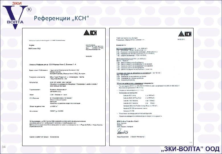 """Референции """"KCH"""" 34"""