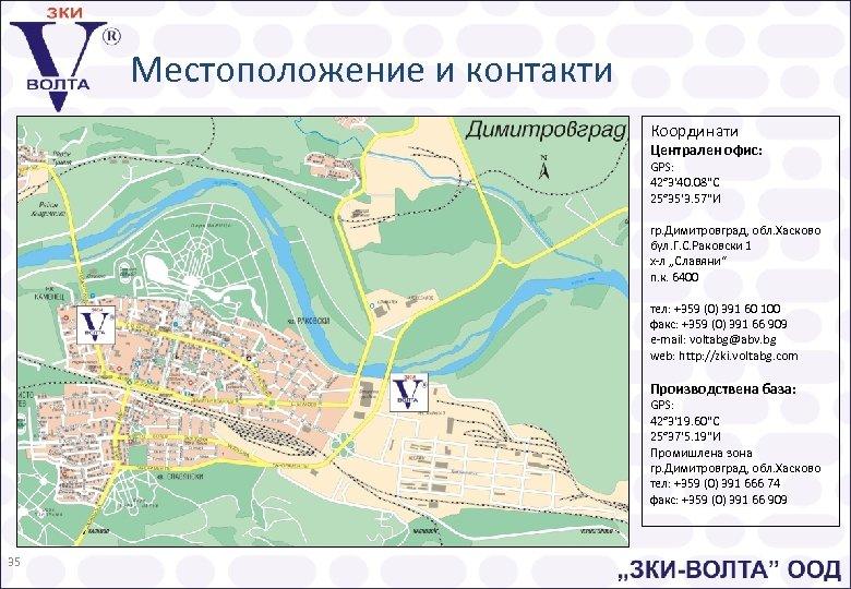 Местоположение и контакти Координати Централен офис: GPS: 42° 3'40. 08