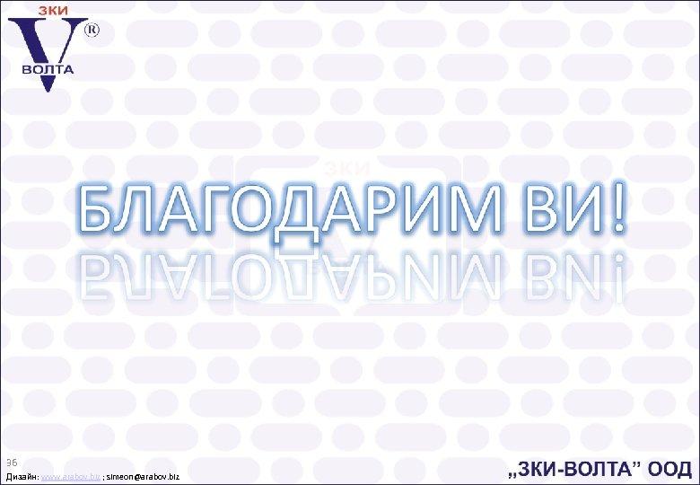 36 Дизайн: www. arabov. biz ; simeon@arabov. biz