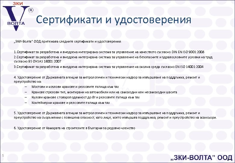 "Сертификати и удостоверения ""ЗКИ-Волта"" ООД притежава следните сертификати и удостоверения: 1. Сертификат за разработена"