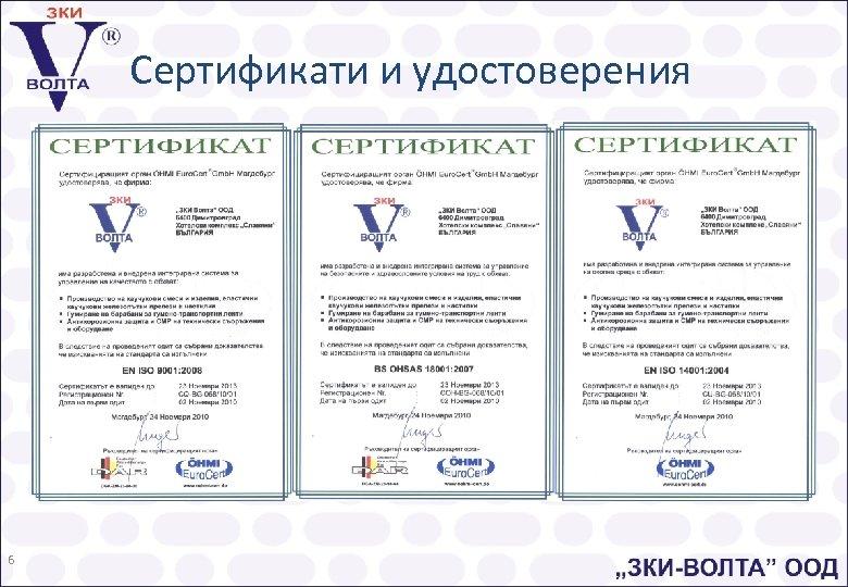 Сертификати и удостоверения 6