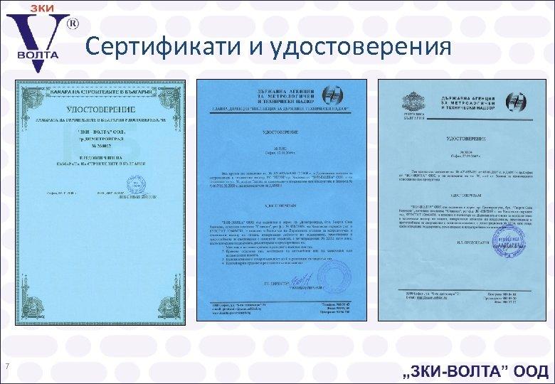 Сертификати и удостоверения 7