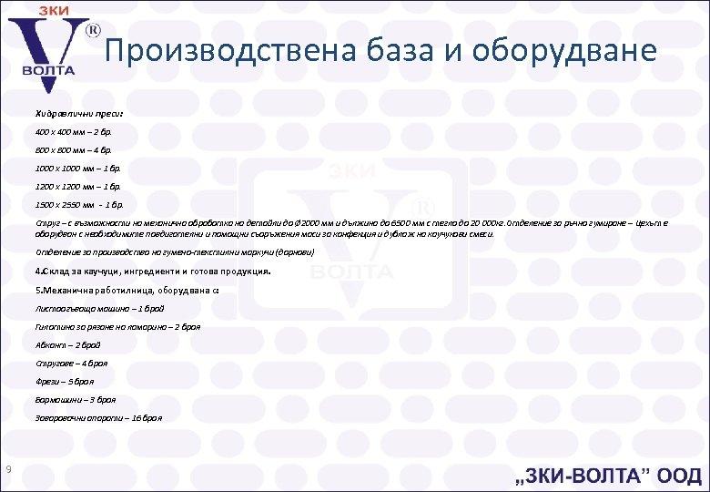 Производствена база и оборудване Хидравлични преси: 400 х 400 мм – 2 бр. 800