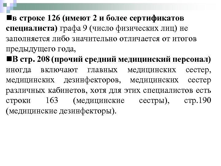 nв строке 126 (имеют 2 и более сертификатов специалиста) графа 9 (число физических лиц)