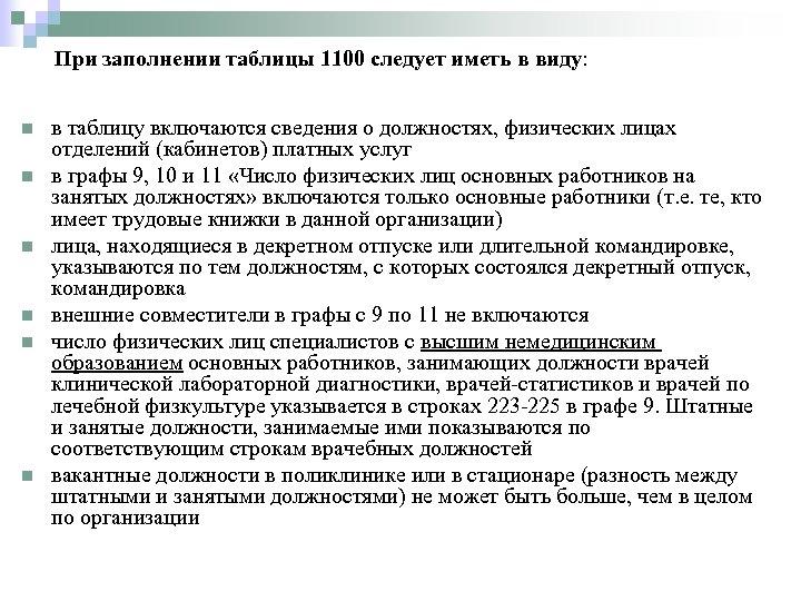 При заполнении таблицы 1100 следует иметь в виду: n n n в таблицу включаются