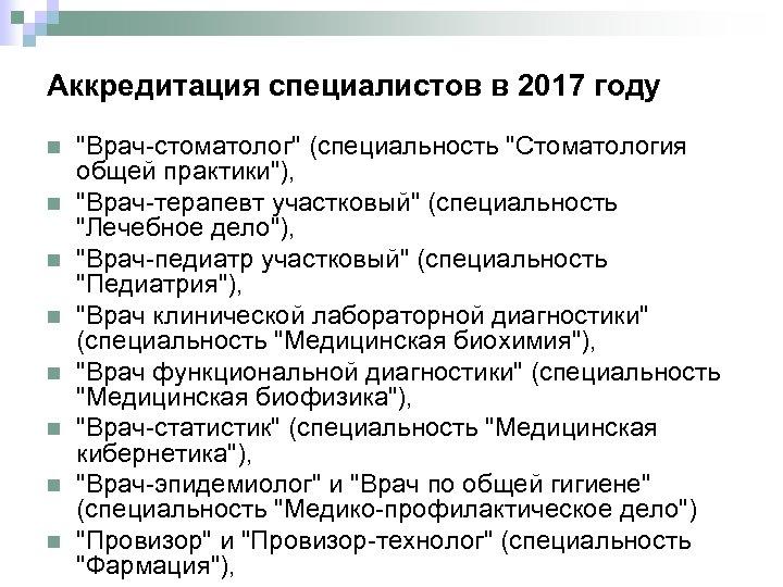 Аккредитация специалистов в 2017 году n n n n