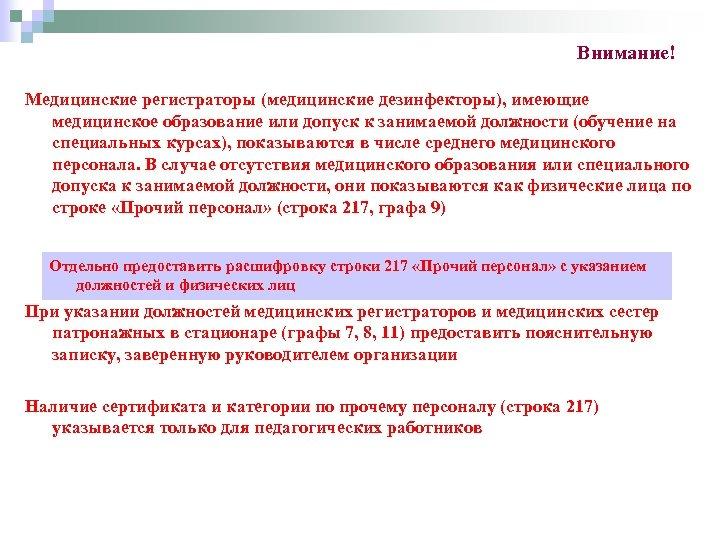 Внимание! Медицинские регистраторы (медицинские дезинфекторы), имеющие медицинское образование или допуск к занимаемой должности (обучение