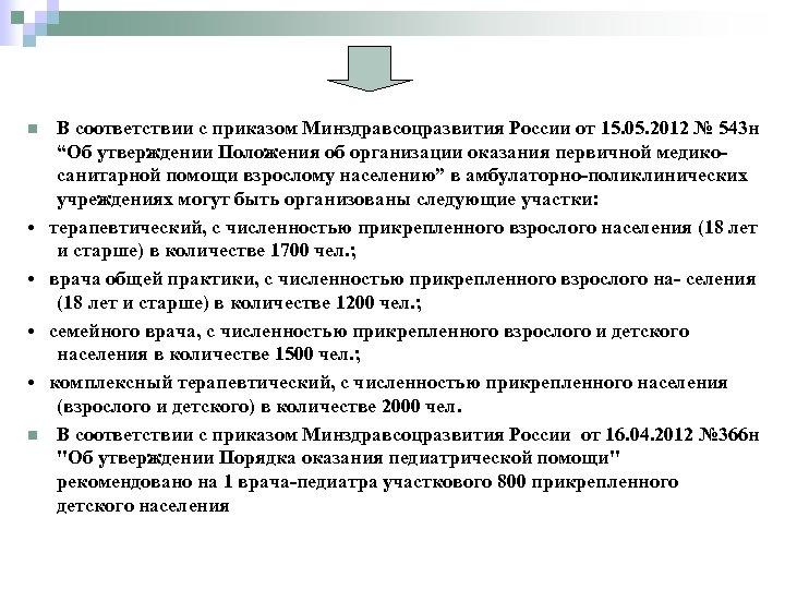"""В соответствии с приказом Минздравсоцразвития России от 15. 05. 2012 № 543 н """"Об"""