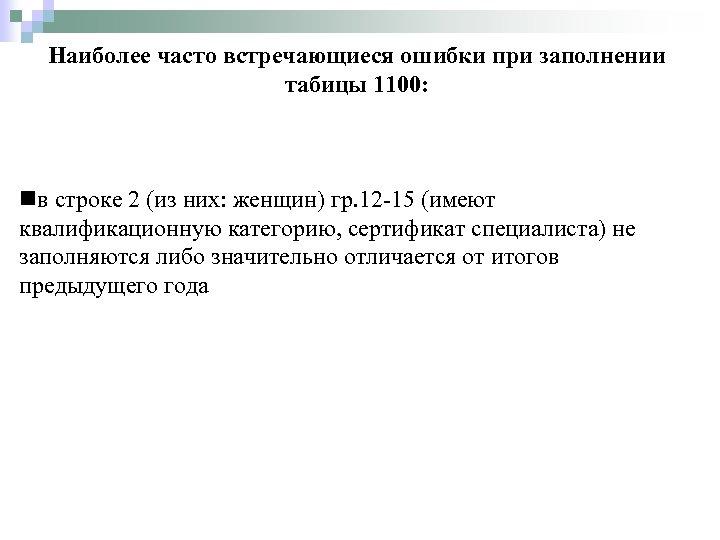 Наиболее часто встречающиеся ошибки при заполнении табицы 1100: nв строке 2 (из них: женщин)
