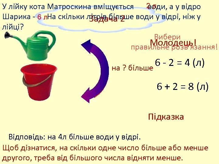У лійку кота Матроскина вміщується 2 л води, а у відро Шарика - 6