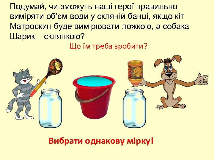 Подумай, чи зможуть наші герої правильно виміряти об'єм води у скляній банці, якщо кіт