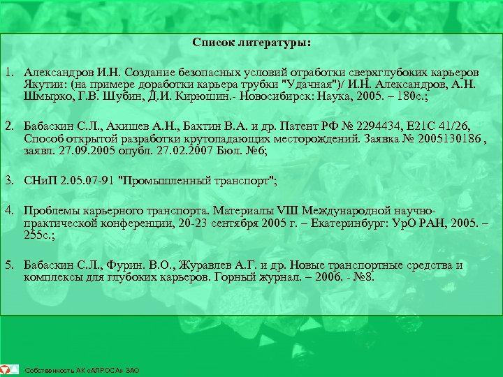 Список литературы: 1. Александров И. Н. Создание безопасных условий отработки сверхглубоких карьеров Якутии: (на