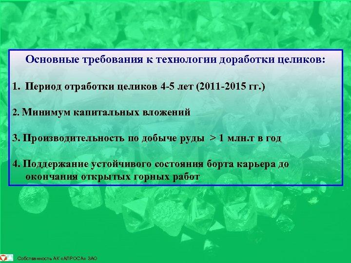 Основные требования к технологии доработки целиков: 1. Период отработки целиков 4 -5 лет (2011