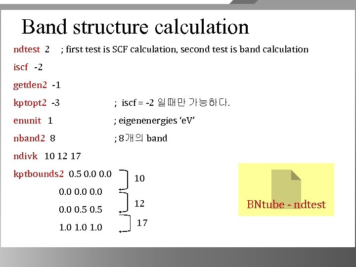Band structure calculation ndtest 2 ; first test is SCF calculation, second test is