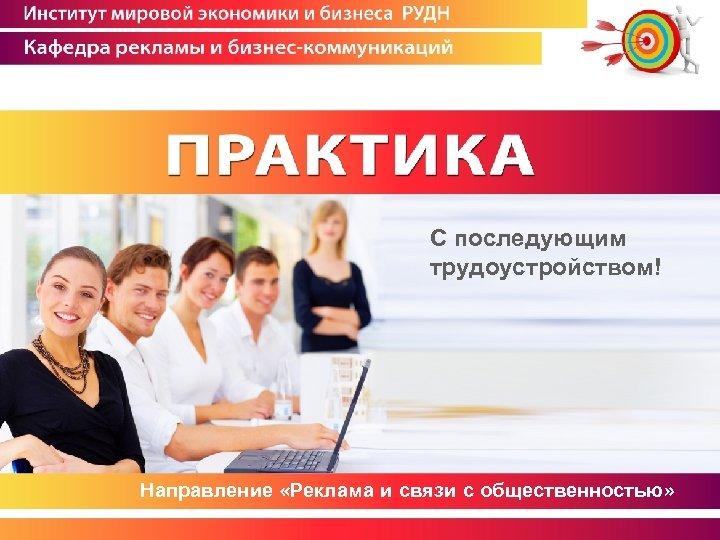 С последующим трудоустройством! Направление «Реклама и связи с общественностью»