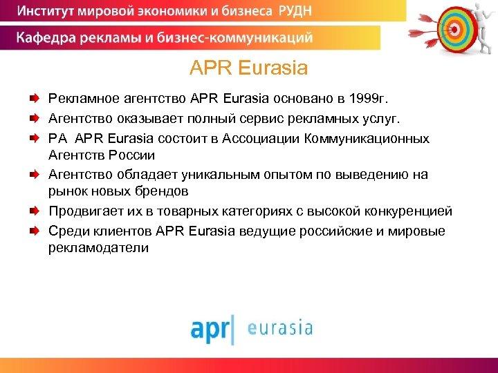APR Eurasia Рекламное агентство APR Eurasia основано в 1999 г. Агентство оказывает полный сервис