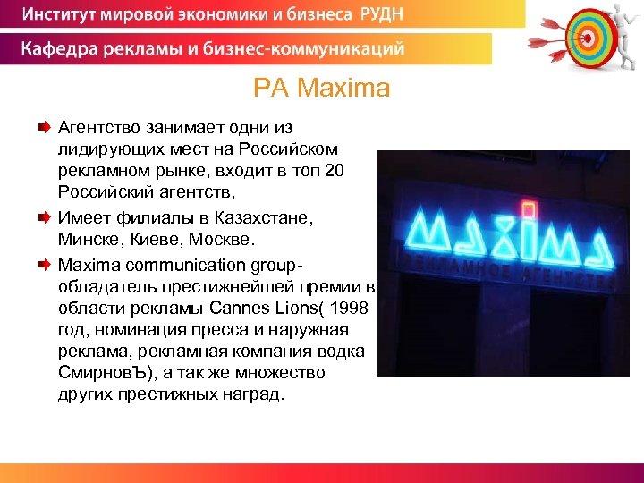 PA Maxima Агентство занимает одни из лидирующих мест на Российском рекламном рынке, входит в
